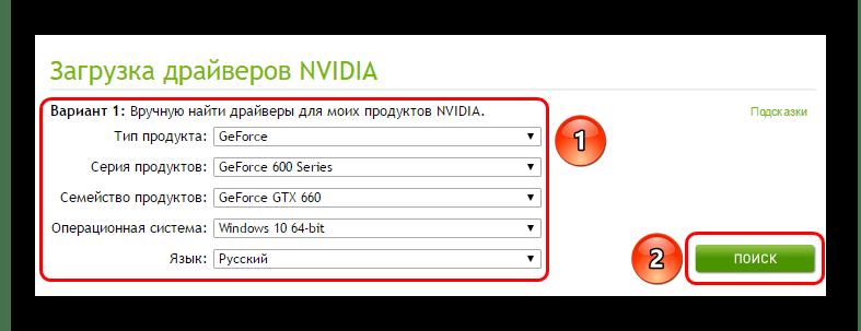 Ручной поиск драйверов для видеокарты NVIDIA