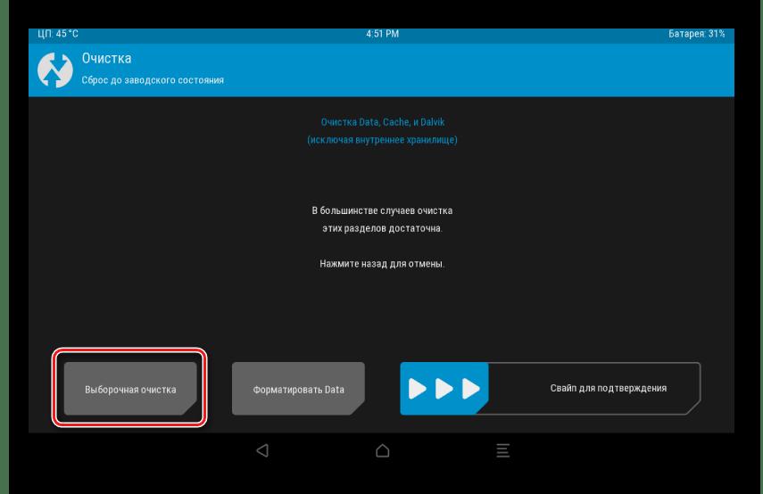 Samsung Galaxy Tab 3 GT-P5200 TWRP выборочная очистка