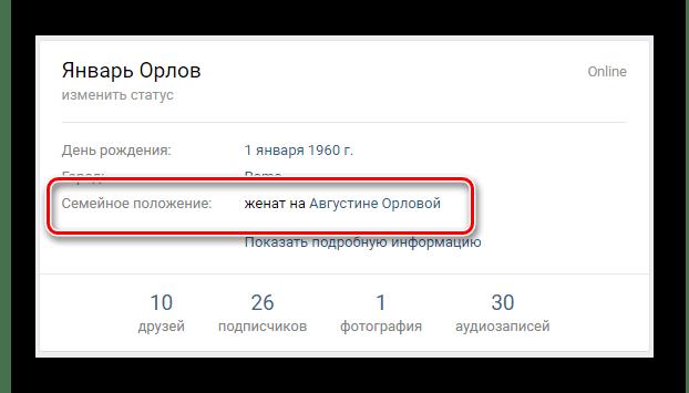 Семейное положение с подтверждением партнера на главной странице ВКонтакте