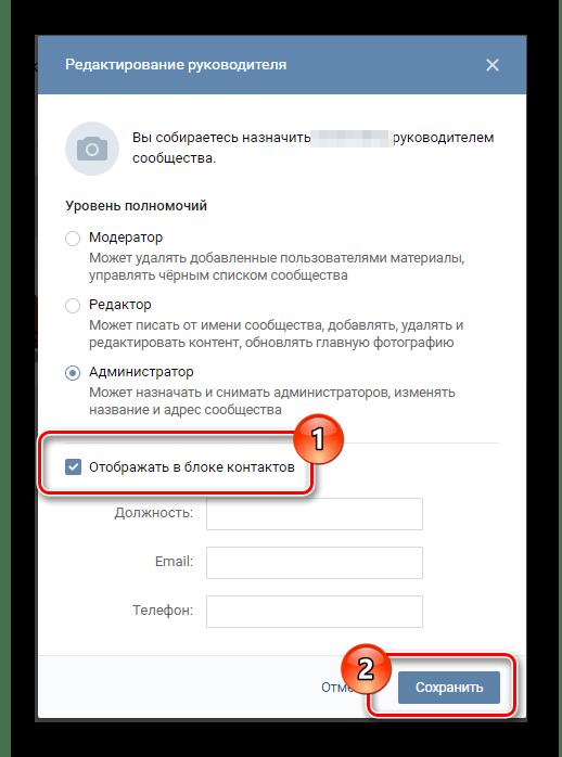 Скрытие руководителя через настройки полномочий в разделе управление сообществом ВКонтакте