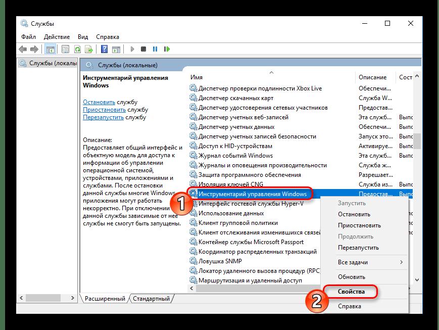 Служба Инструментарий управления Windows в списке Служб