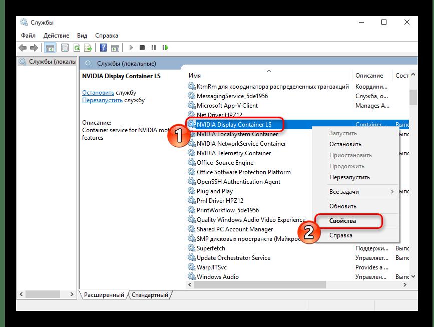 Служба NVIDIA Display Container LS в списке Служб