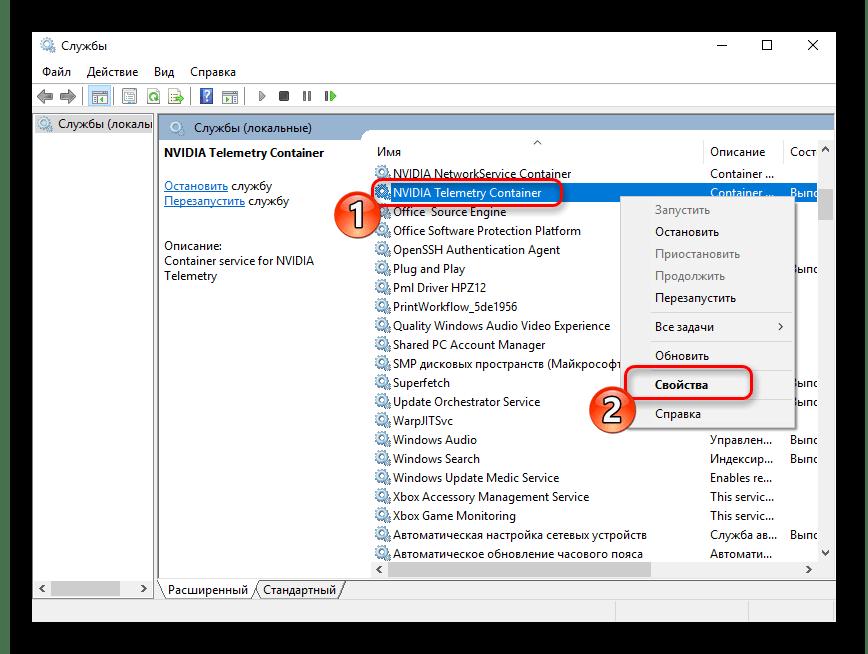 Служба NVIDIA Telemetry Container в списке Служб