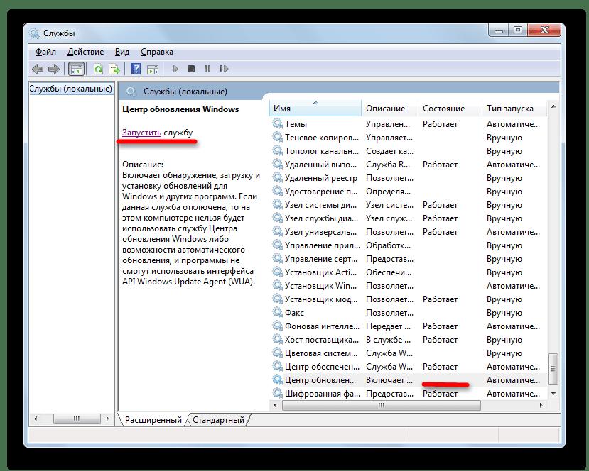 Служба Центр обновления Windows отключена в окне Диспетчера служб в Windows 7