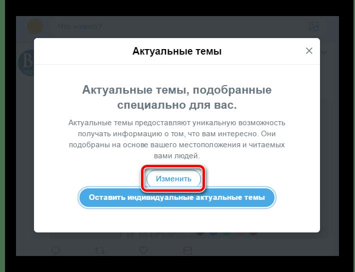 Смена местоположения для актуальных тем в Твиттере