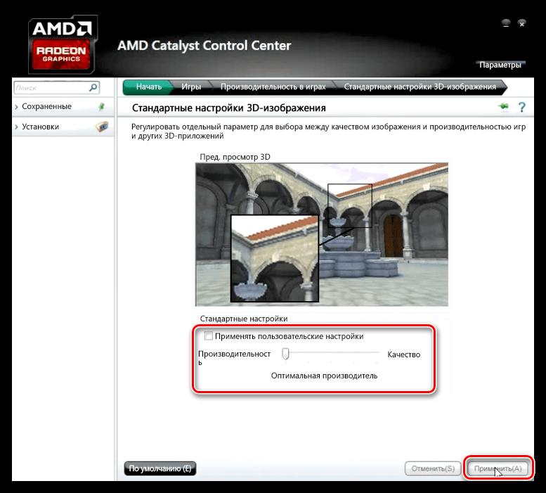 Снижение качества для увеличения производительности видеокарты в программе настроек AMD