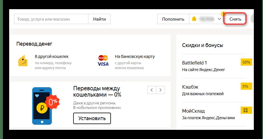 Снятие средств с Яндекс.Деньги на Киви
