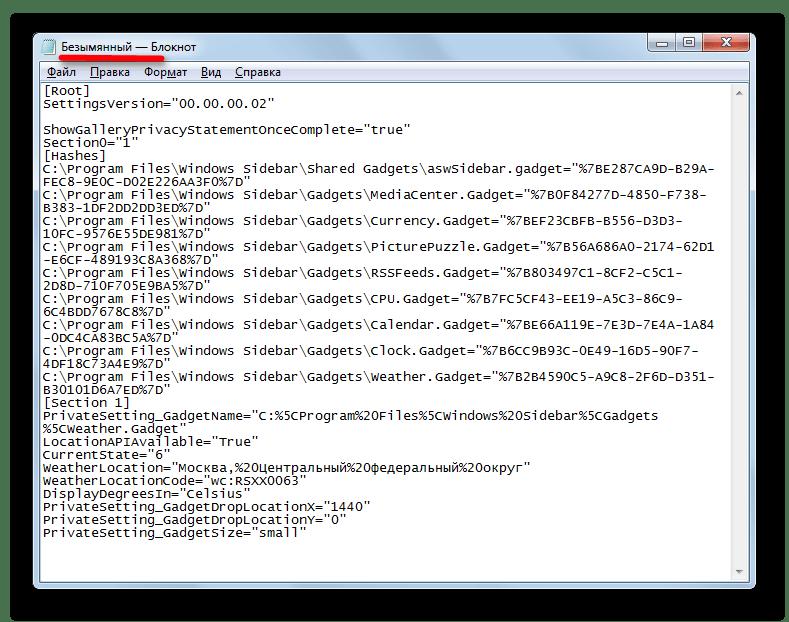 Содержимое вставлено в новый текстовый документ в программе Блокнот в Windows 7