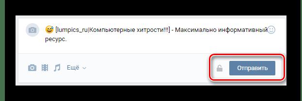 Сохранение готовой записи с ссылкой на странице ВКонтакте
