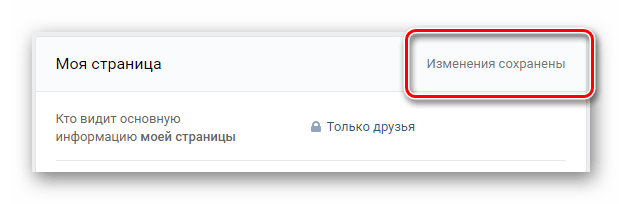Сохранение параметров приватности для основной информации со страницы в настройках ВКонтакте