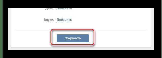 Сохранение параметров профиля в разделе основное в настройках ВКонтакте