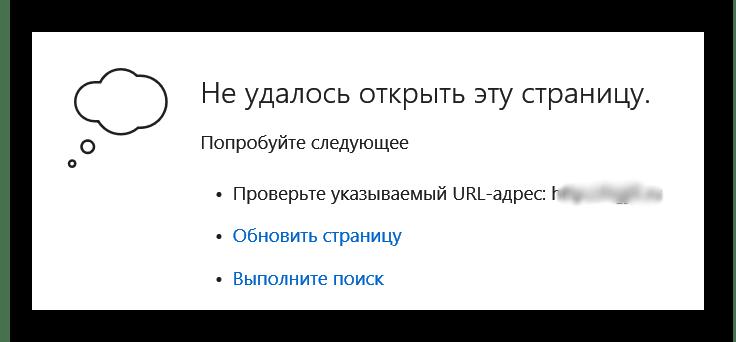 Сообщение Не удалось открыть страницу в Microsoft Edge