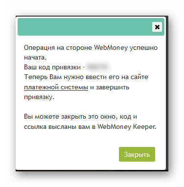 Сообщение о начале привзяки WebMoney - QIWI