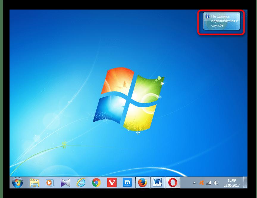 Сообщение о неудачи подключения к службе гаджета Погода в Windows 7