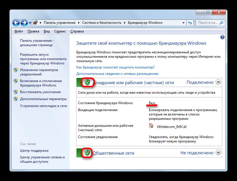 Сообщение о том что защита включена в разделе управления Брандмауэром Windows в Windows 7