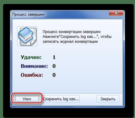 Сообщение об удачном конвертировании в Total Audio Converter