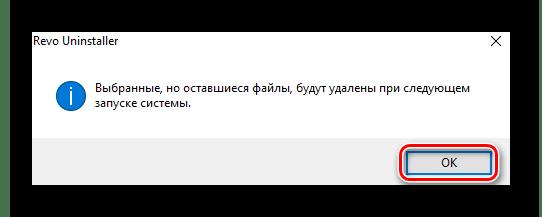 Сообщение об удалении файлов при следующем запуске системы