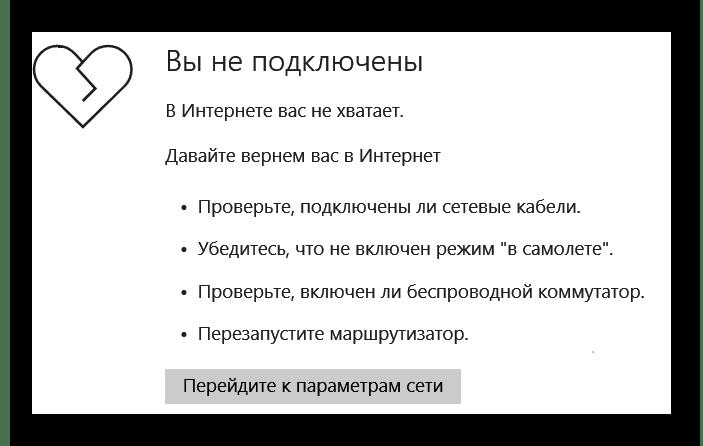 Сообщение с ошибкой Вы не подключены в Microsoft Edge