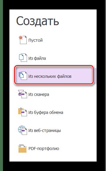 Создаем PDF документ из нескольких файлов в Foxit PhantomPDF