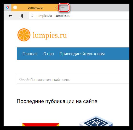 Создание новой вкладки в Яндекс.Браузере