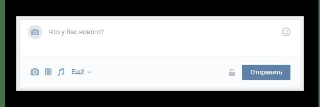 Создание новой записи на странице ВКонтакте для выставления отметки