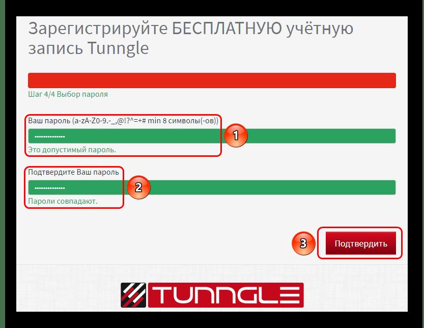 Создание пароля при регистрации в Tunngle