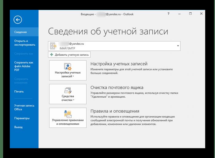 Создание записей в Microsoft outlook