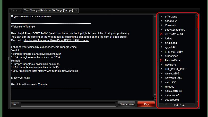 Список игроков на сервере в Tunngle
