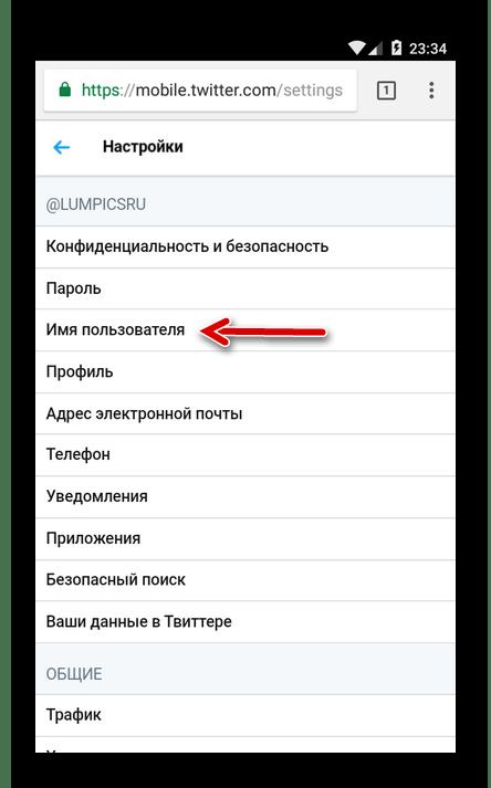 Список параметров для изменения в мобильной версии Twitter