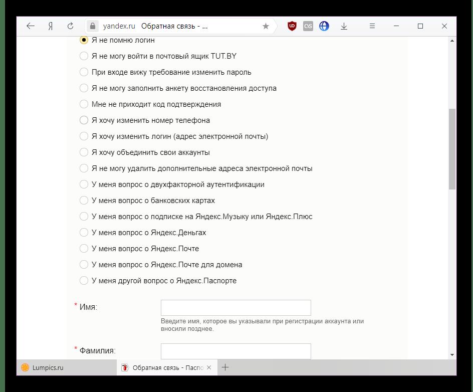 Как написать в службу поддержки Яндекс.Почты