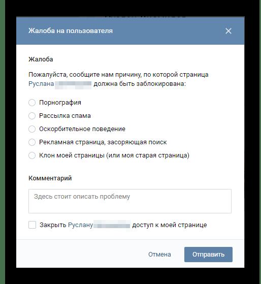 Стандартная форма создания жалобы на пользователя ВКонтакте