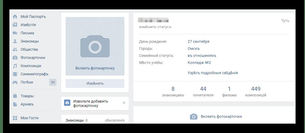 Страница ВКонтакте на Дореволюционном языке