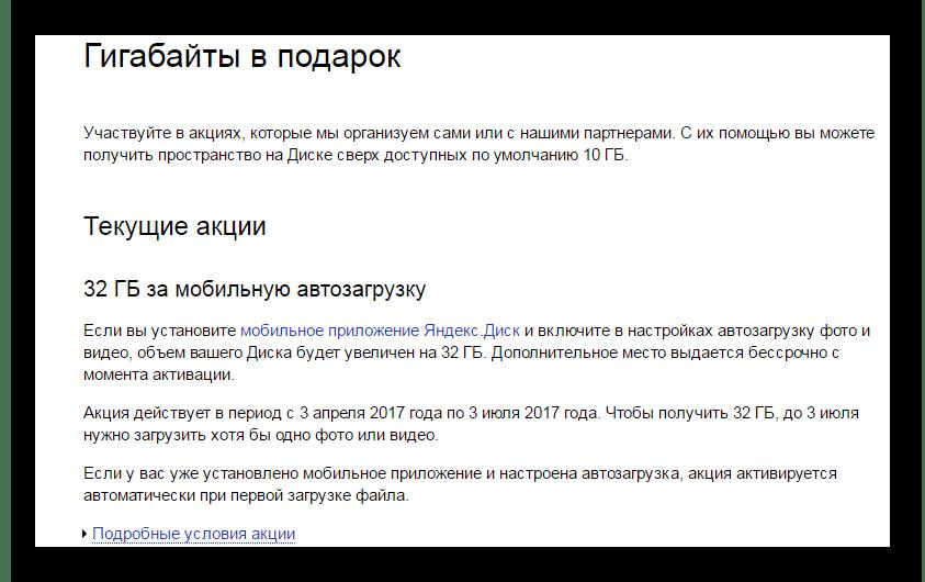 Страница акций Яндекс Диска