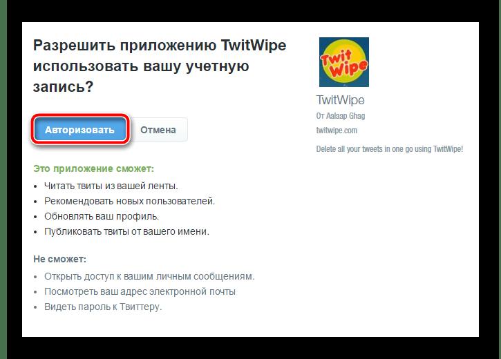 Страница авторизации приложения TwitWipe в Твиттере