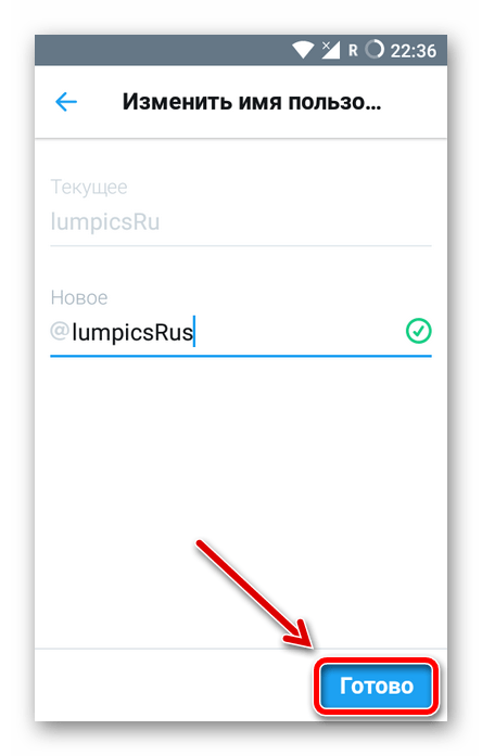 Страница изменения имени пользователя в Твиттер-клиенте для Андроида