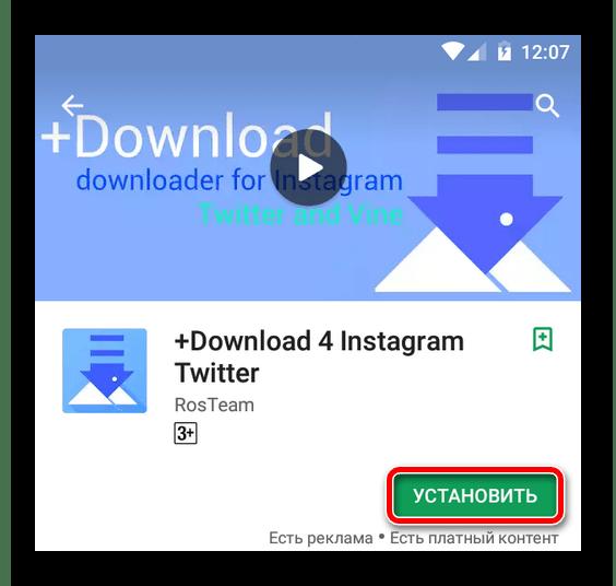 Страница приложения +Download 4 Instagram Twitter в Google Play