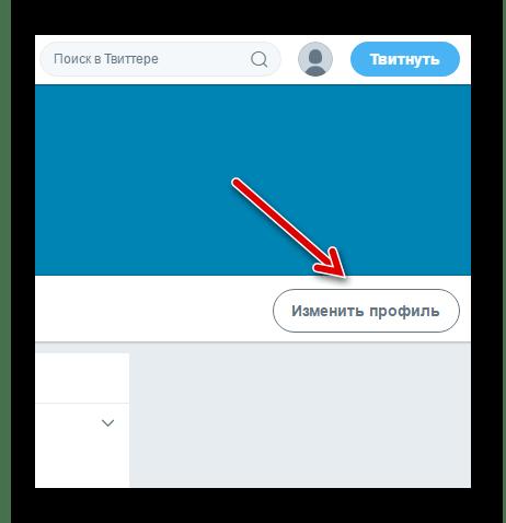 Страница профиля в сервисе микроблогов Twitter