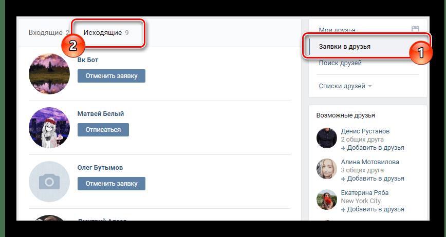 Страница с активными подписками на интересующих людей в разделе друзья ВКонтакте