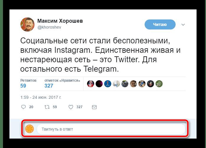 Страница твита в сервисе микроблогов Twitter