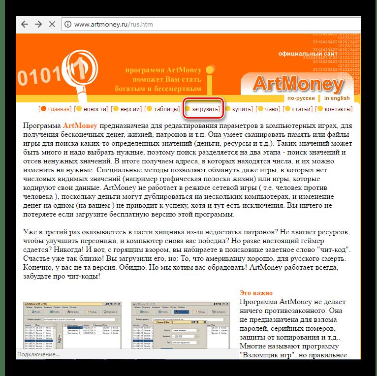 Страница загрузки ArtMoney
