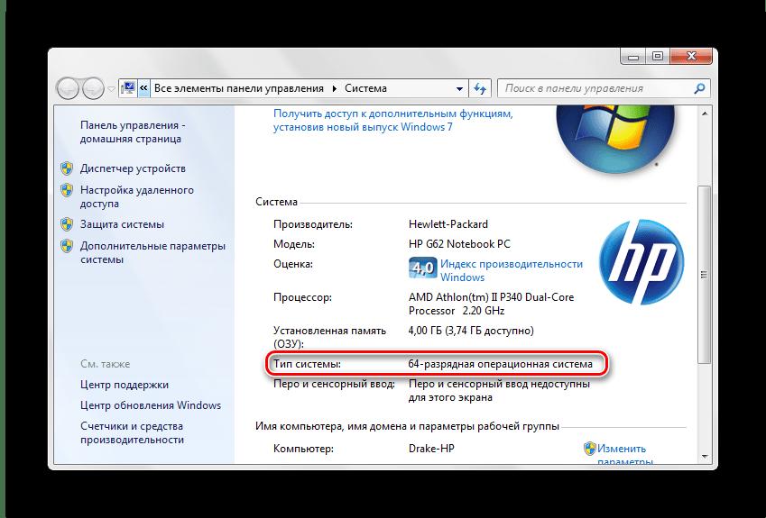 Свойства компьютера разрядность ОС
