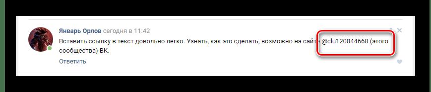 Текст с неверно указанной ссылкой на страницу ВКонтакте