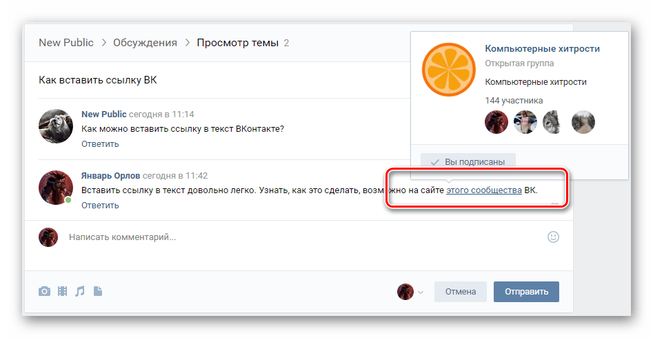 Текст с успешно вставленной ссылкой ВКонтакте
