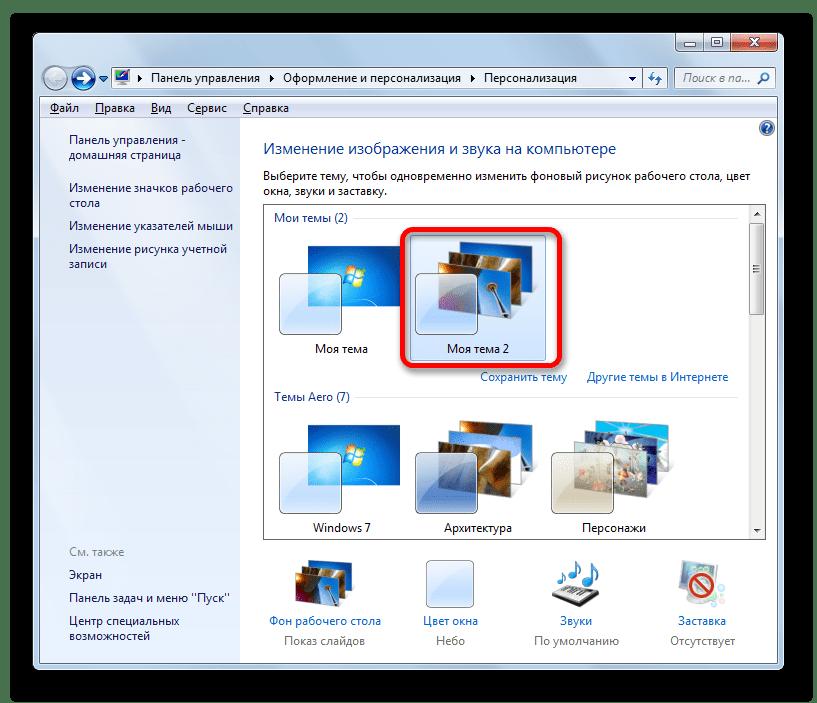 Тема сохранена в окне изменения изображения и звука на компьютере в Windows 7