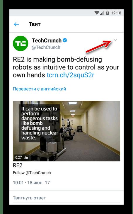 Твит в приложении Твиттер для Андроида