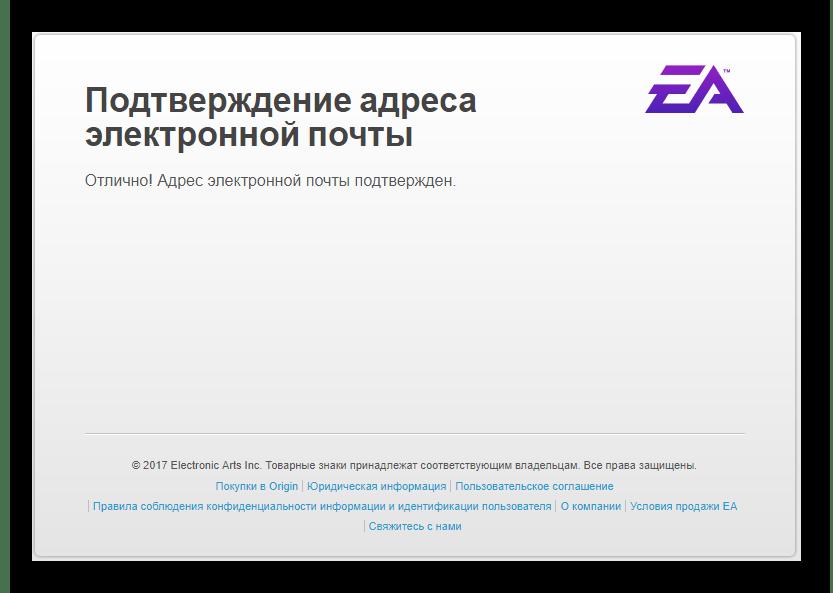 Учетная запись EA успешно создана