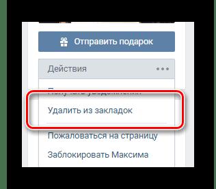 Удаление человека из закладок через меню взаимодействия со страницей пользователя ВКонтакте