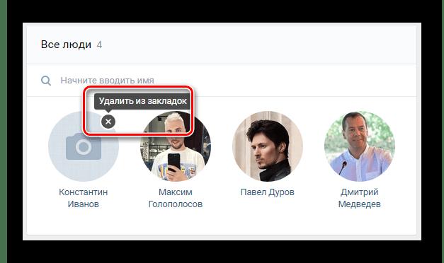 Удаление человека из закладок в закладках ВКонтакте