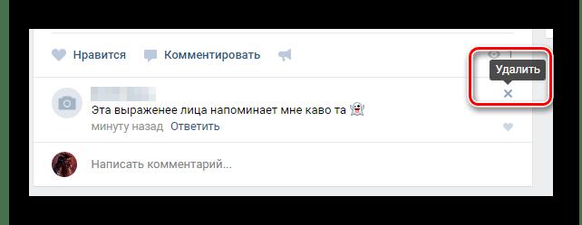Удаление чужого комментария под записью в разделе новости ВКонтакте