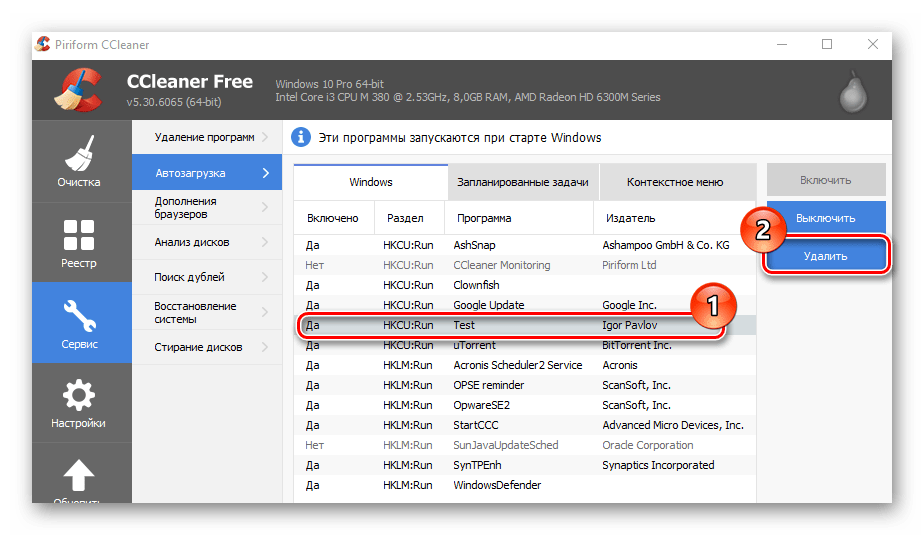 Удаление приложения из автозагрузки с помощью CCleaner в Windows 10